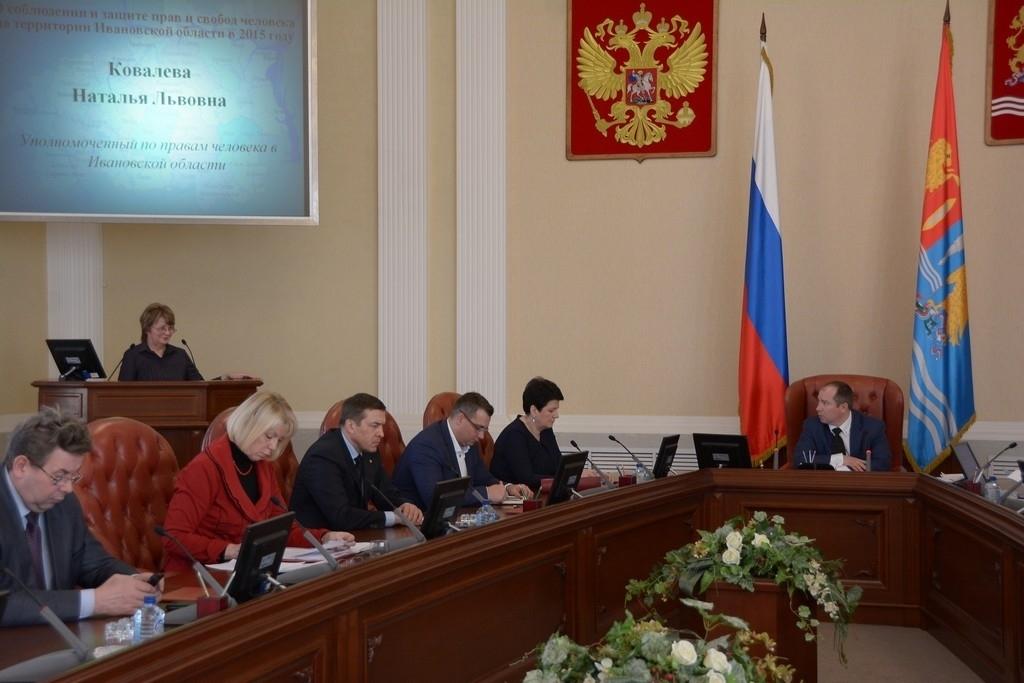 Организации работы общественного совета в соответствии с распоряжением правительства ивановской