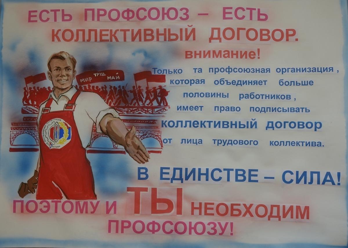 Конкурс профсоюзная открытка 34